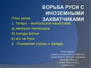 План урока: 1. Татаро – монгольское нашествие: а) империя Чингисхана б) поход