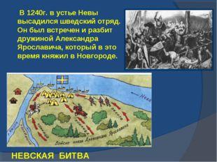 НЕВСКАЯ БИТВА В 1240г. в устье Невы высадился шведский отряд. Он был встречен