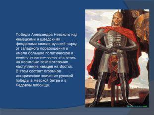Победы Александра Невского над немецкими и шведскими феодалами спасли русский