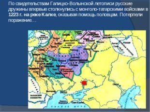 По свидетельствам Галицко-Волынской летописи русские дружины впервые столкнул