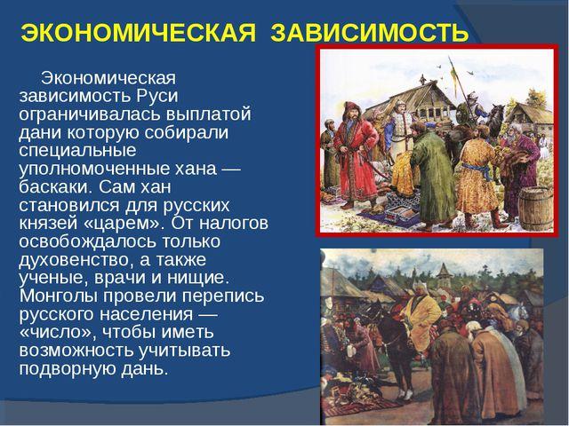 ЭКОНОМИЧЕСКАЯ ЗАВИСИМОСТЬ Экономическая зависимость Руси ограничивалась выпла...