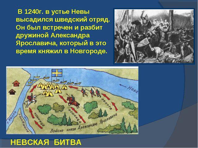НЕВСКАЯ БИТВА В 1240г. в устье Невы высадился шведский отряд. Он был встречен...