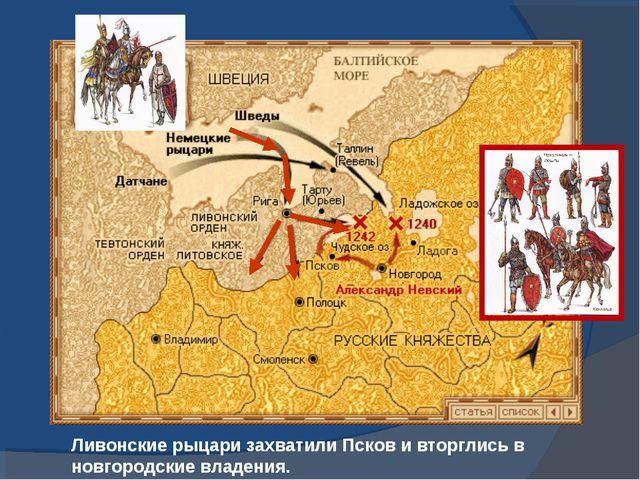 Ливонские рыцари захватили Псков и вторглись в новгородские владения.
