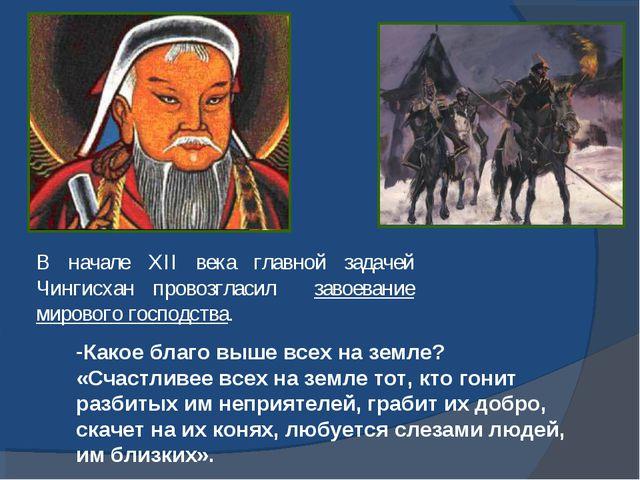 В начале ХII века главной задачей Чингисхан провозгласил завоевание мирового...