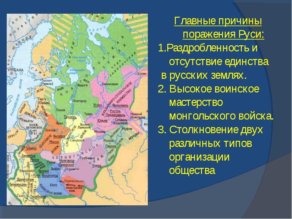 Главные причины поражения Руси: 1.Раздробленность и отсутствие единства в рус...