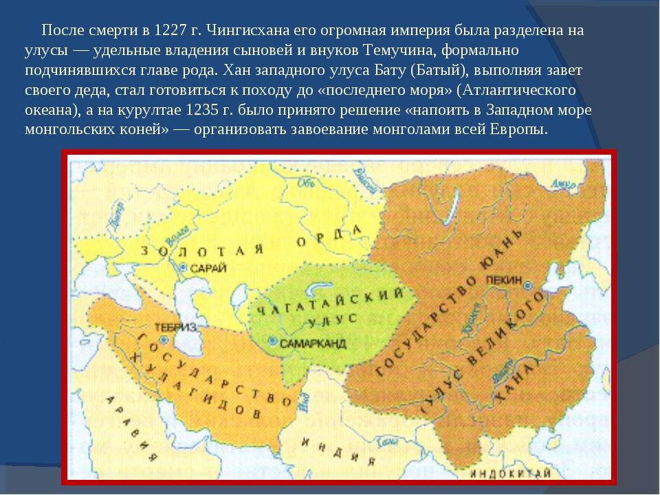 После смерти в 1227 г. Чингисхана его огромная империя была разделена на улу...