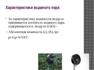 Характеристики водяного пара За характеристику влажности воздуха принимается
