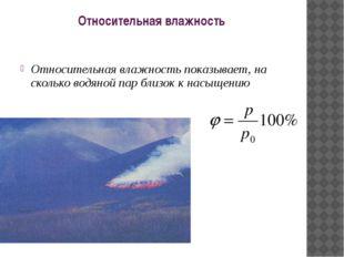 Относительная влажность Относительная влажность показывает, на сколько водяно