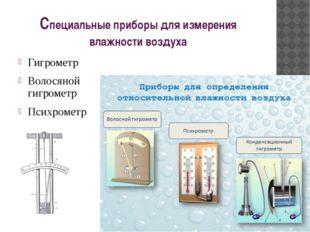 Специальные приборы для измерения влажности воздуха Гигрометр Волосяной гигро