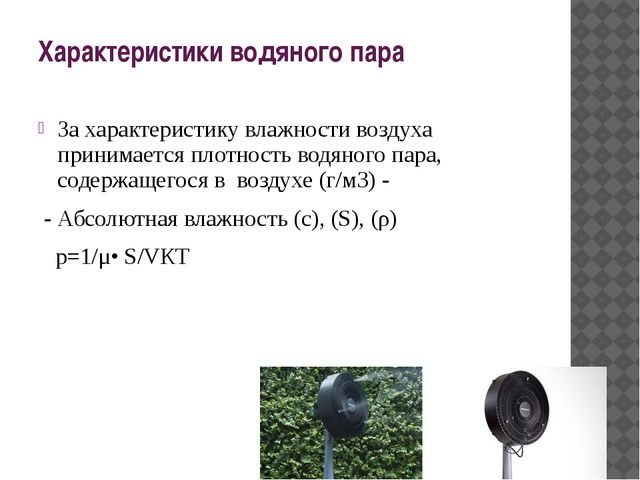 Характеристики водяного пара За характеристику влажности воздуха принимается...