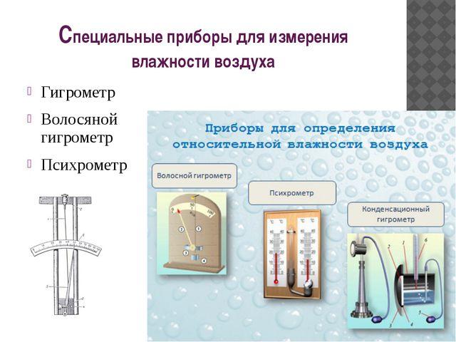 Специальные приборы для измерения влажности воздуха Гигрометр Волосяной гигро...