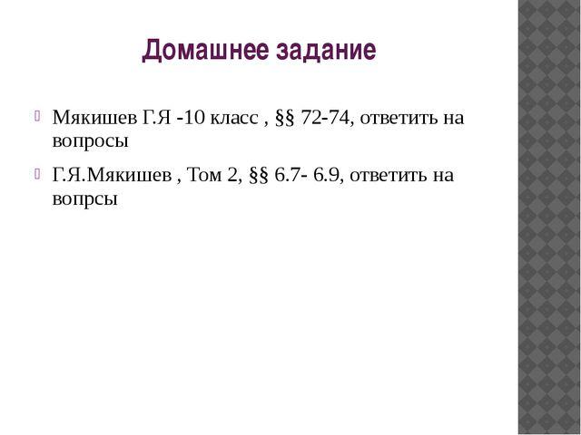Домашнее задание Мякишев Г.Я -10 класс , §§ 72-74, ответить на вопросы Г.Я.Мя...