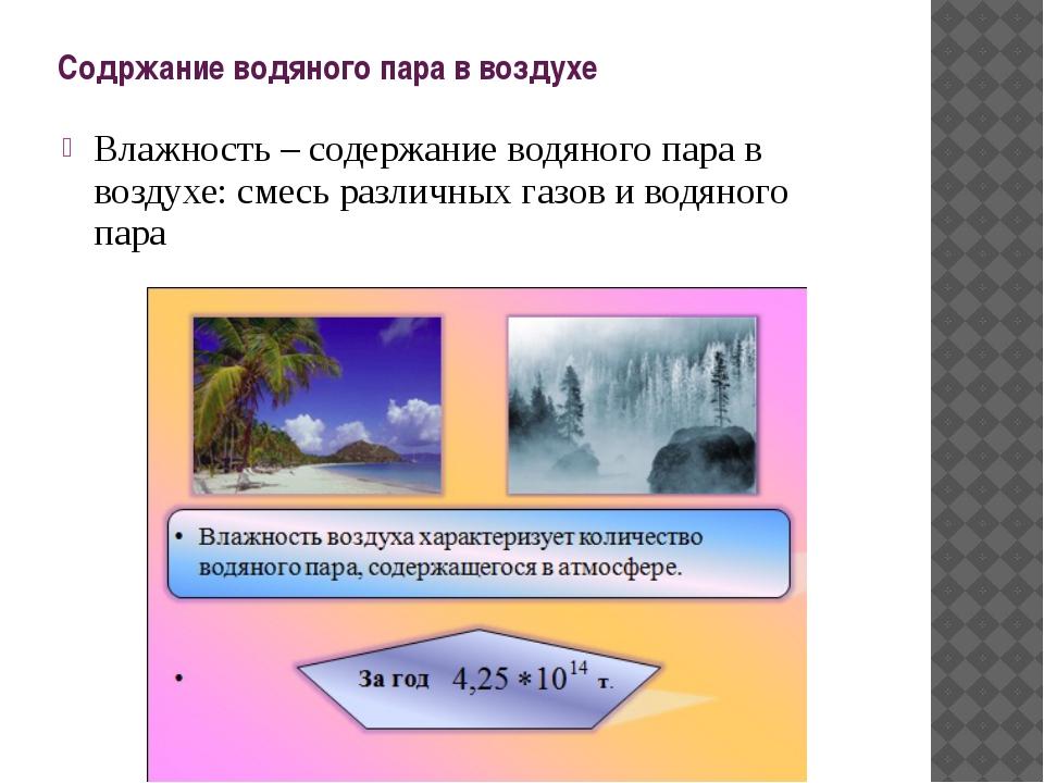 Содржание водяного пара в воздухе Влажность – содержание водяного пара в возд...