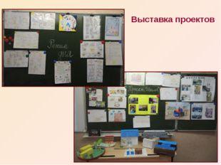 Выставка проектов