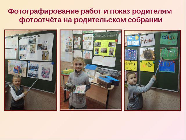 Фотографирование работ и показ родителям фотоотчёта на родительском собрании