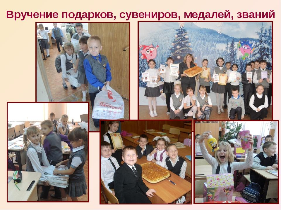 Вручение подарков, сувениров, медалей, званий