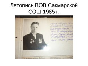 Летопись ВОВ Сакмарской СОШ.1985 г.