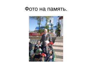 Фото на память.