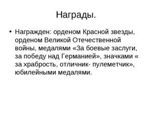 Награды. Награжден: орденом Красной звезды, орденом Великой Отечественной вой