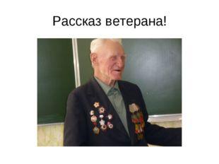 Рассказ ветерана!