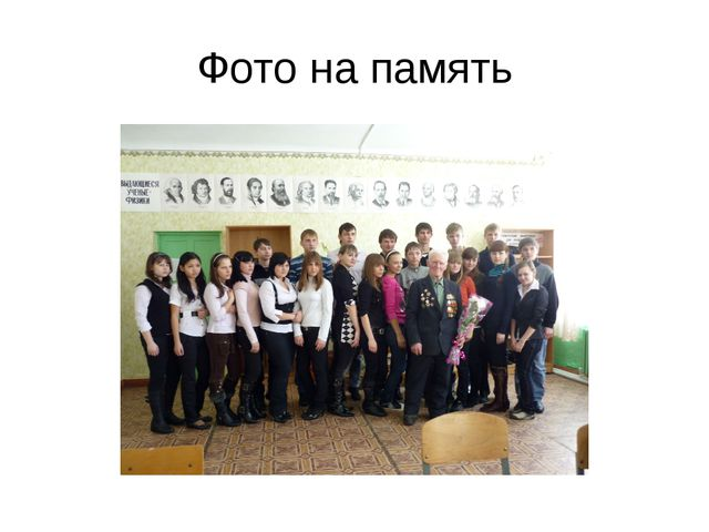 Фото на память