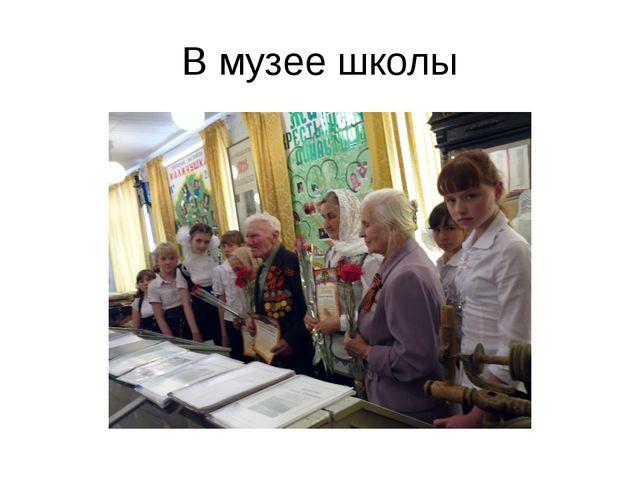 В музее школы
