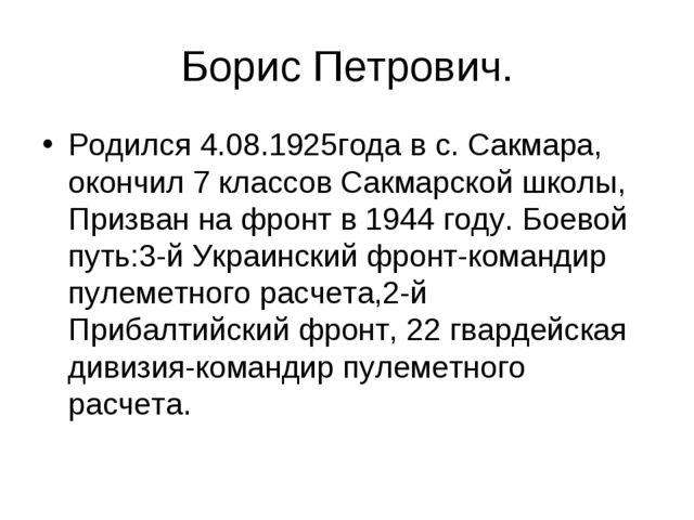 Борис Петрович. Родился 4.08.1925года в с. Сакмара, окончил 7 классов Сакмарс...