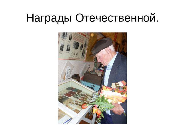 Награды Отечественной.