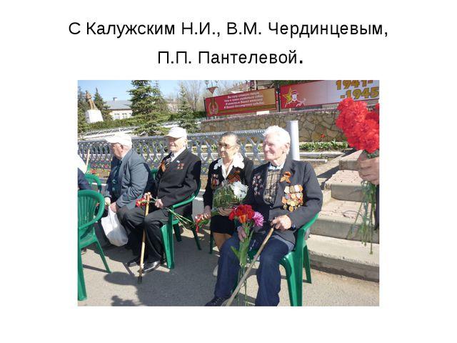 С Калужским Н.И., В.М. Чердинцевым, П.П. Пантелевой.