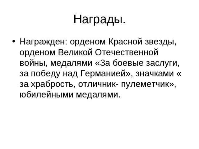 Награды. Награжден: орденом Красной звезды, орденом Великой Отечественной вой...