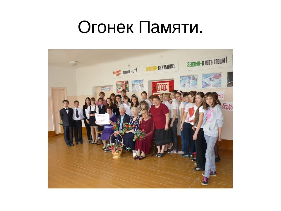 Огонек Памяти.
