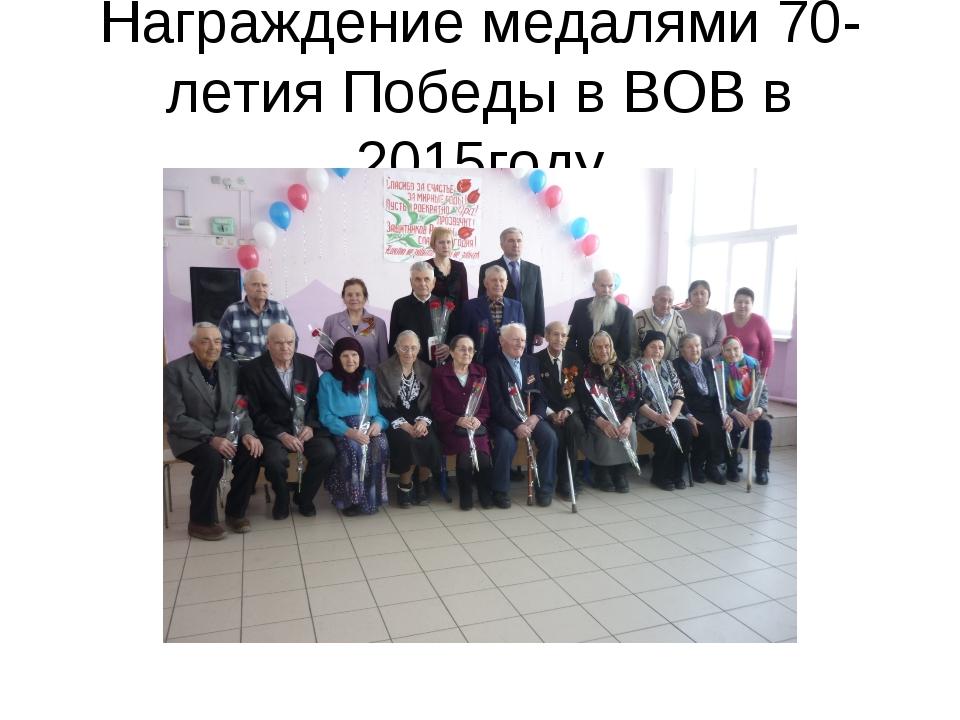 Награждение медалями 70-летия Победы в ВОВ в 2015году