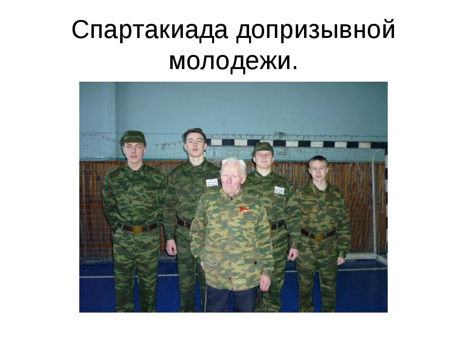 Спартакиада допризывной молодежи.