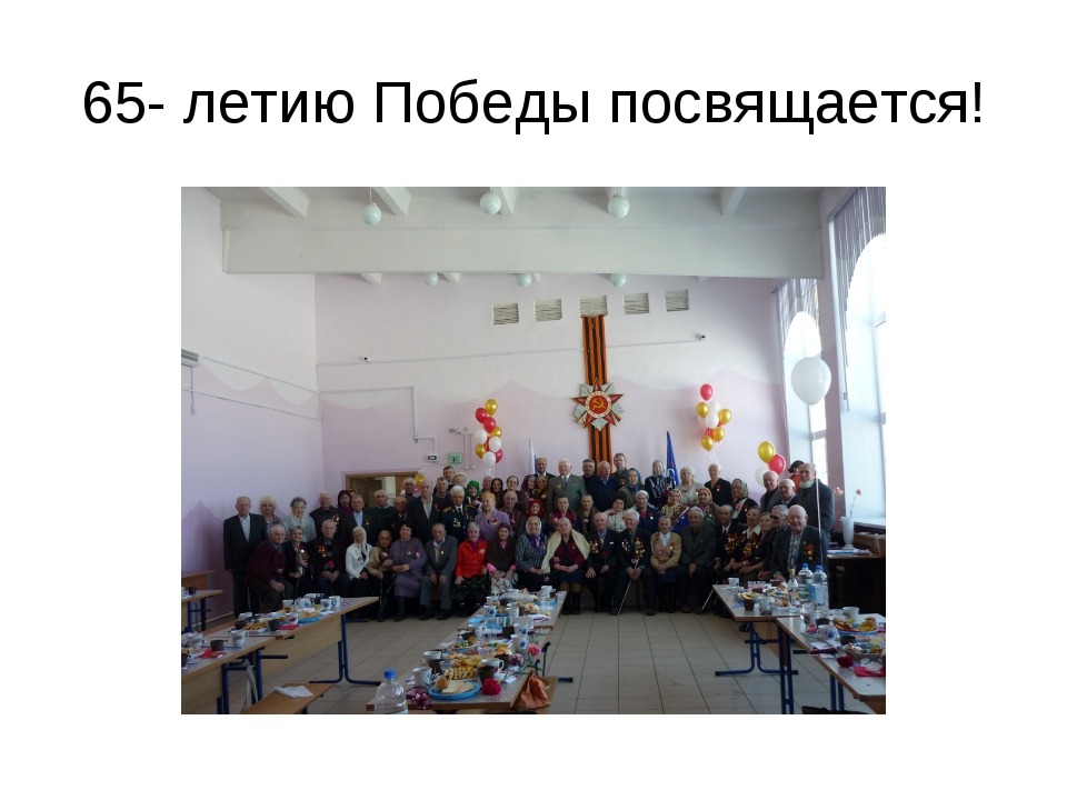 65- летию Победы посвящается!