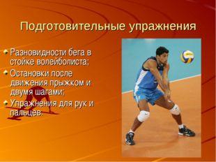 Подготовительные упражнения Разновидности бега в стойке волейболиста; Останов