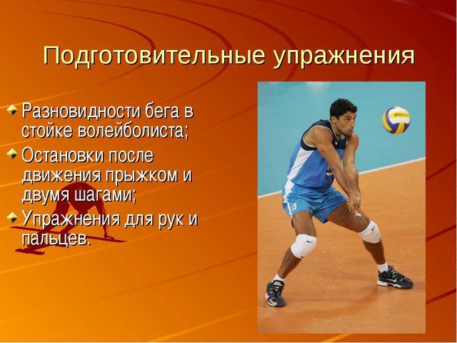Подготовительные упражнения Разновидности бега в стойке волейболиста; Останов...