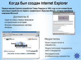 Когда был создан Internet Explorer Первую версию Explorer разработал Томас Ри