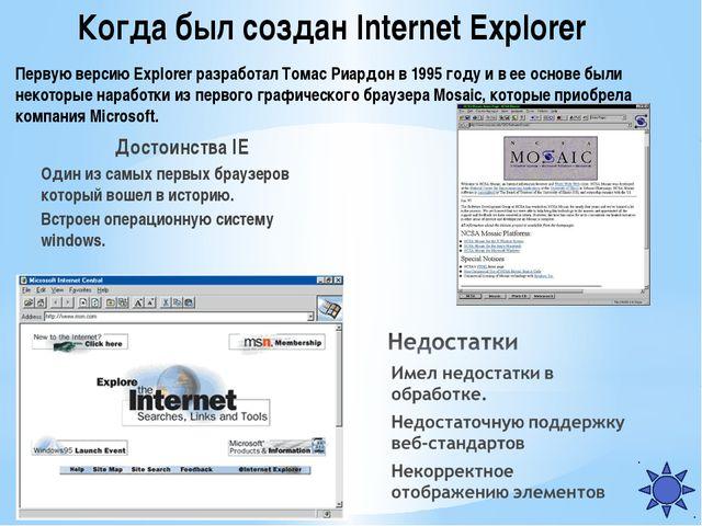 Когда был создан Internet Explorer Первую версию Explorer разработал Томас Ри...