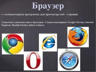 Браузер — компьютерная программа для просмотра веб - страниц. Существует дов
