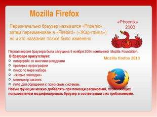Mozilla Firefox Первая версия браузера была запущена 9 ноября 2004 компанией