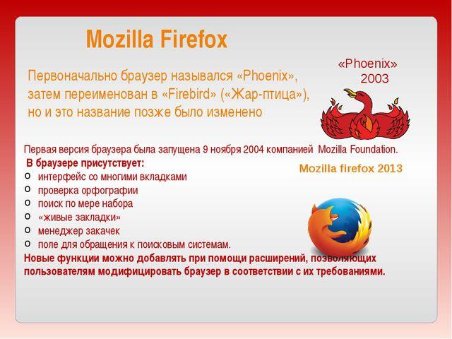 Mozilla Firefox Первая версия браузера была запущена 9 ноября 2004 компанией...