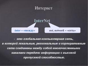 Интернет - это глобальная компьютерная сеть, в которой локальные, региональны
