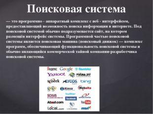 Поисковая система — это программно - аппаратный комплекс с веб - интерфейсом,