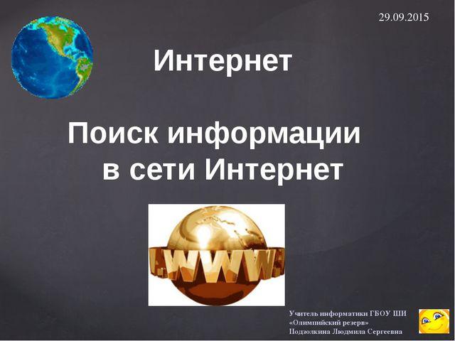 Интернет Поиск информации в сети Интернет Учитель информатики ГБОУ ШИ «Олимпи...