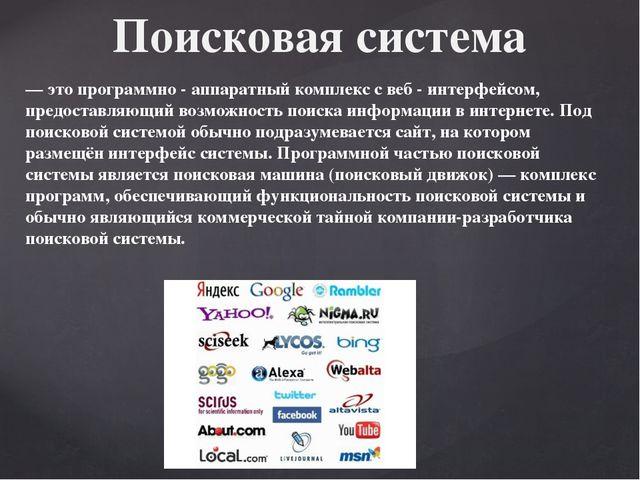 Поисковая система — это программно - аппаратный комплекс с веб - интерфейсом,...