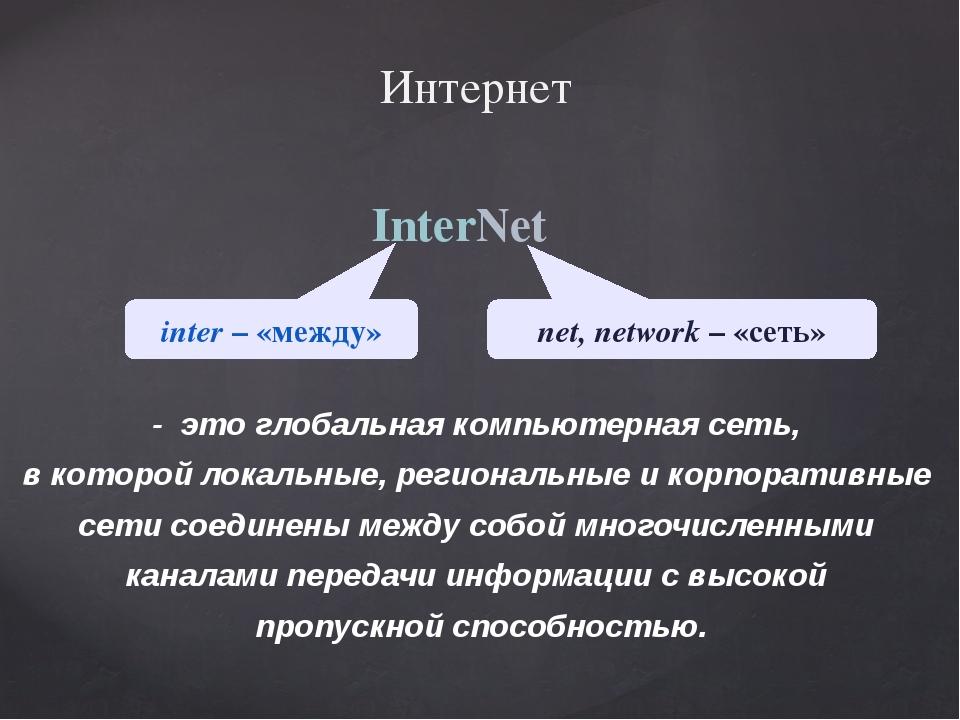 Интернет - это глобальная компьютерная сеть, в которой локальные, региональны...