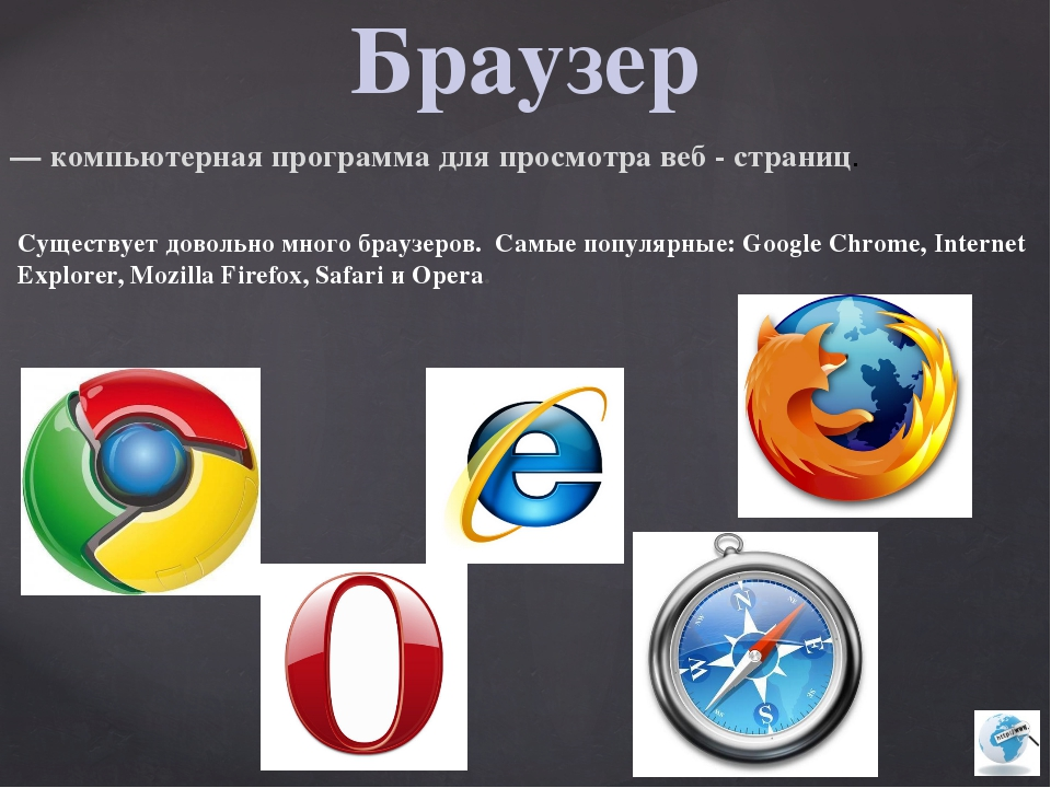 Браузер — компьютерная программа для просмотра веб - страниц. Существует дов...