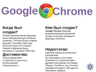 Chrome Google Недостатки: 1)Малый набор русскоязычных расширений. 2)У програм