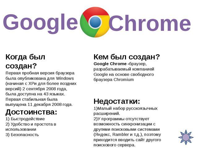 Chrome Google Недостатки: 1)Малый набор русскоязычных расширений. 2)У програм...