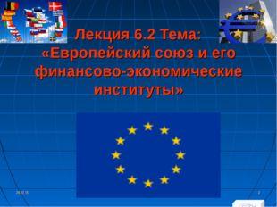 Лекция 6.2 Тема: «Европейский союз и его финансово-экономические институты»